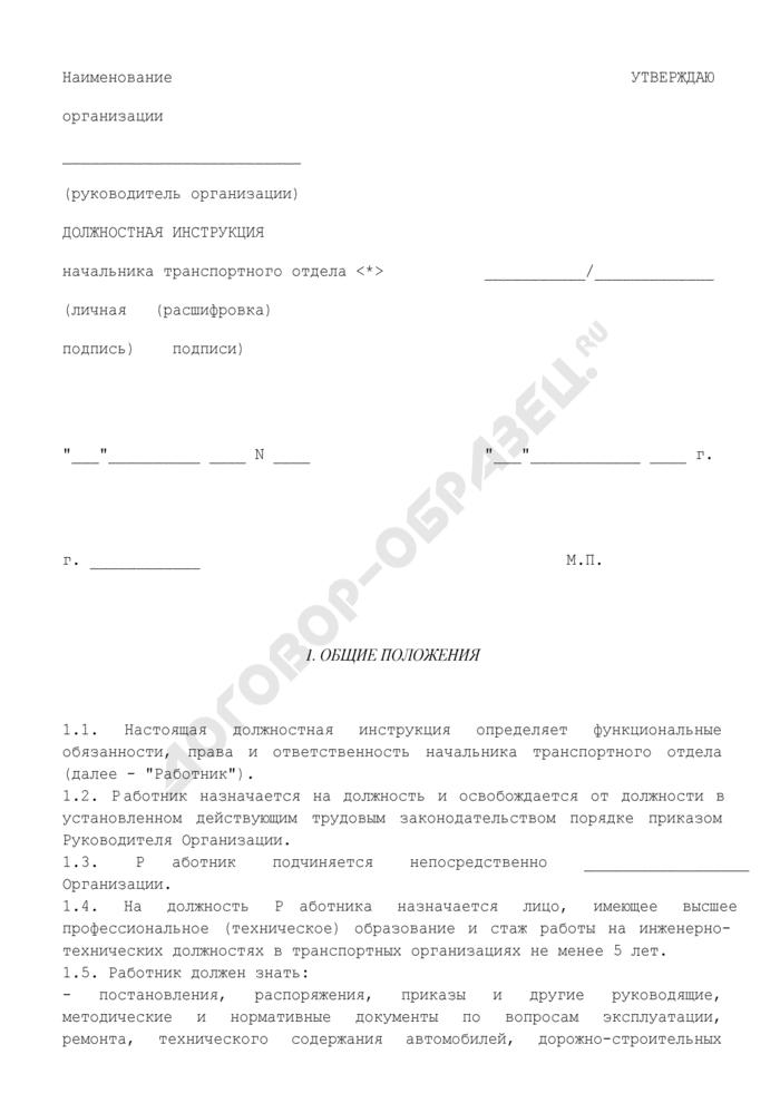 Должностная Инструкция Для Работника Транспортного Отдела