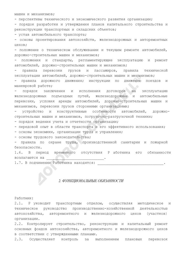 Должностная инструкция начальника транспортного отдела. Страница 2
