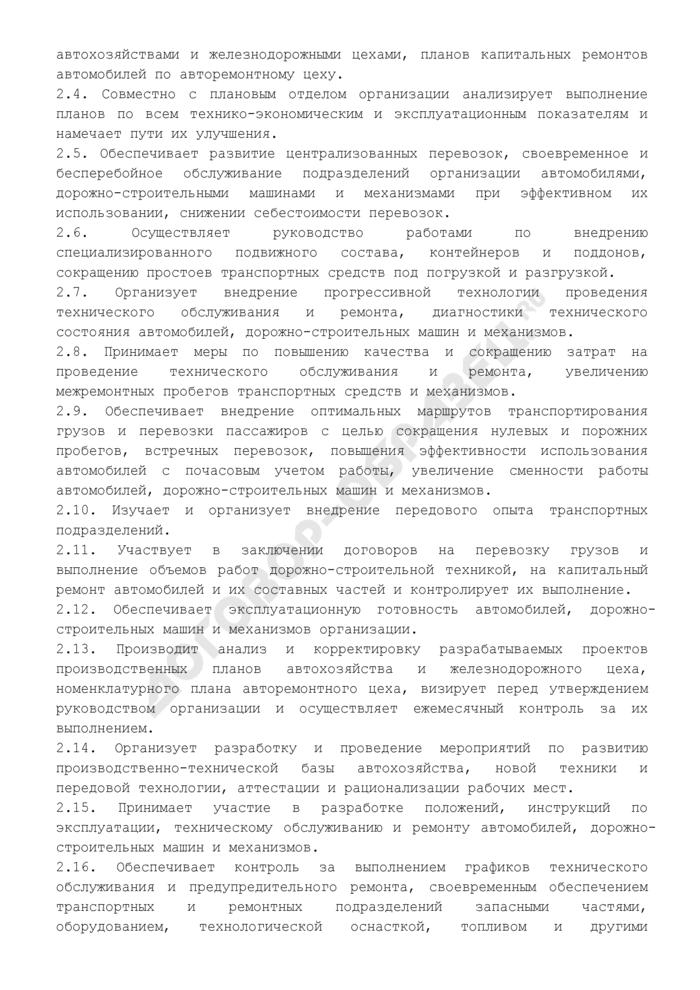 Должностная инструкция начальника транспортного отдела. Страница 3
