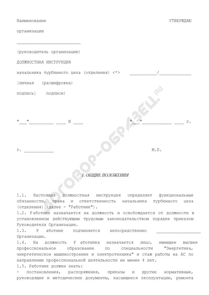 Должностная инструкция начальника турбинного цеха (отделения). Страница 1