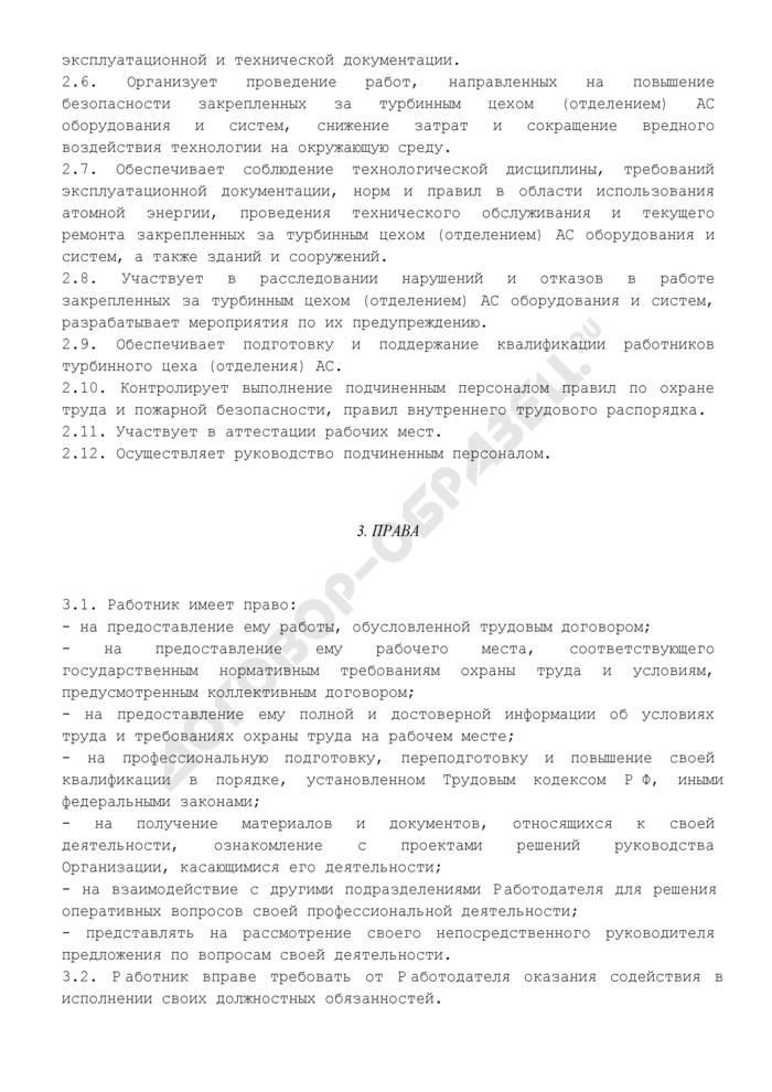 Должностная инструкция начальника турбинного цеха (отделения). Страница 3