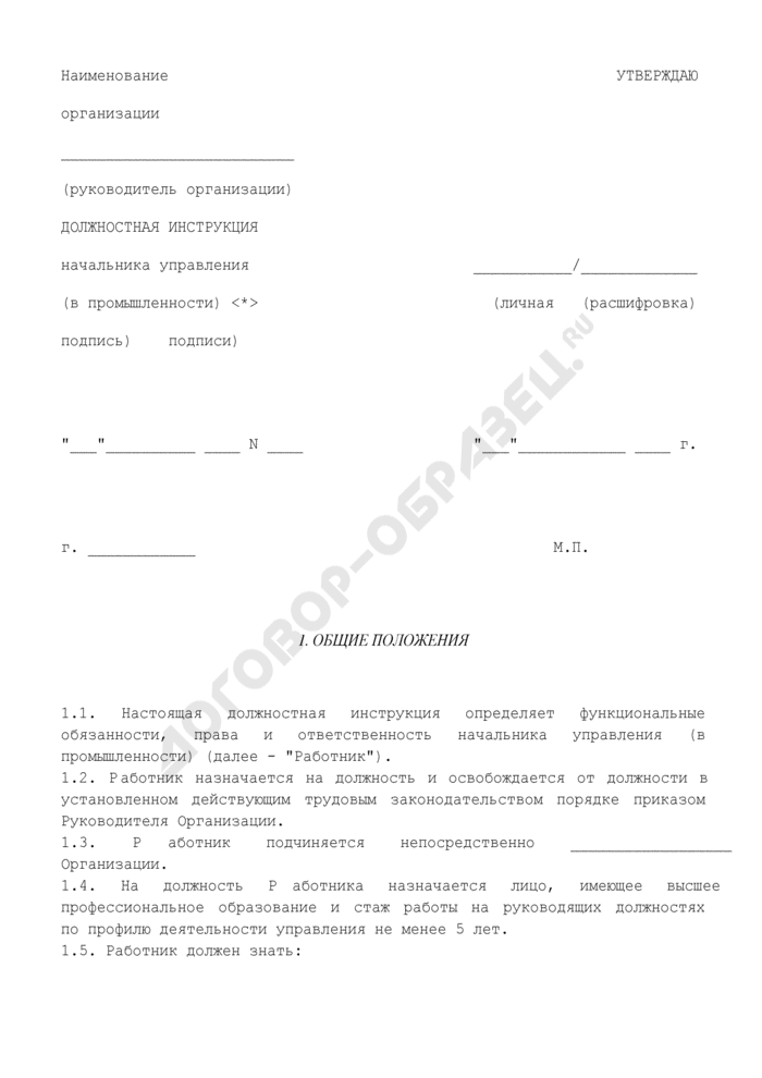 Должностная инструкция начальника управления (в промышленности). Страница 1