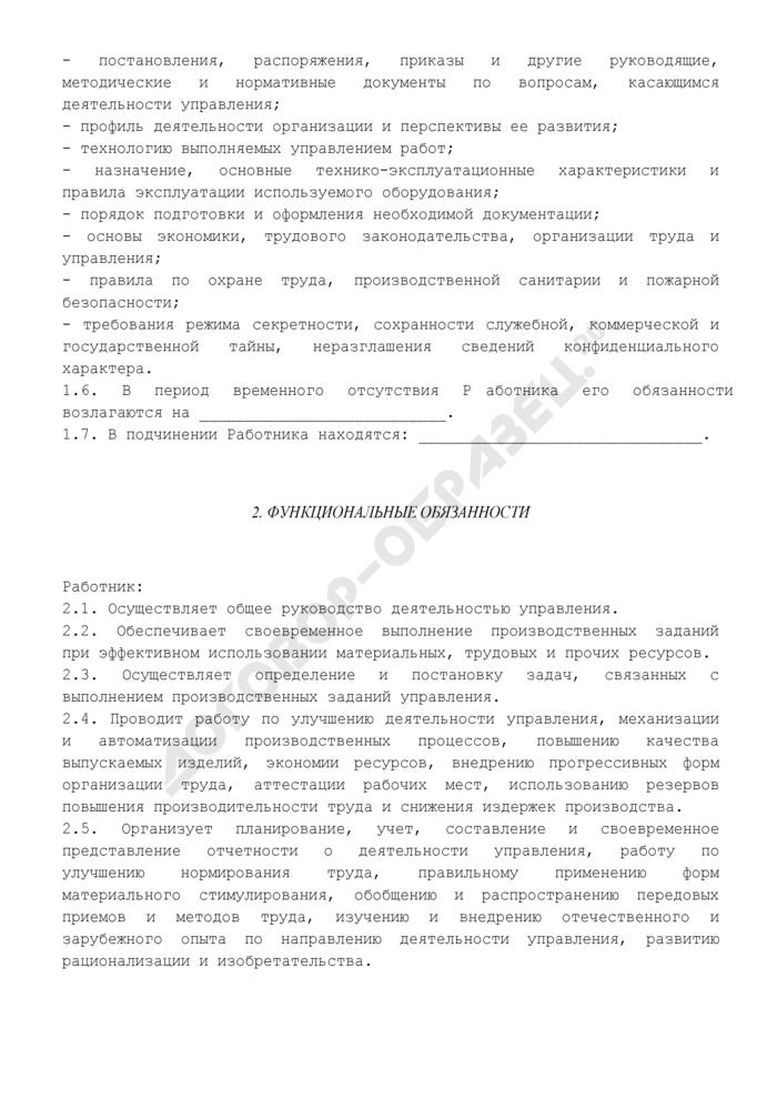 Должностная инструкция начальника управления (в промышленности). Страница 2