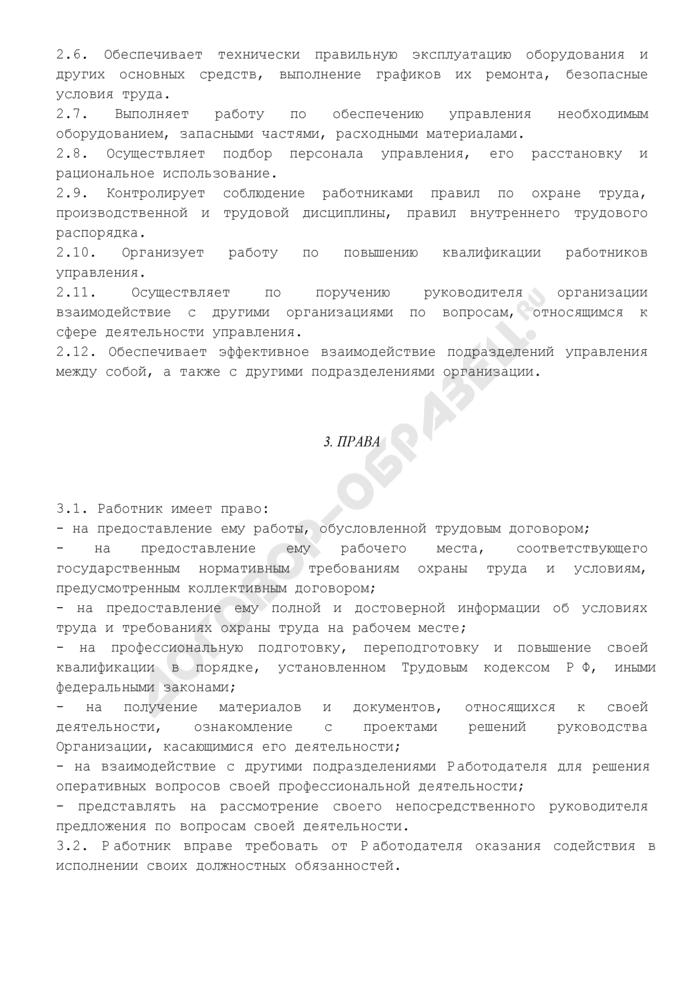 Должностная инструкция начальника управления (в промышленности). Страница 3