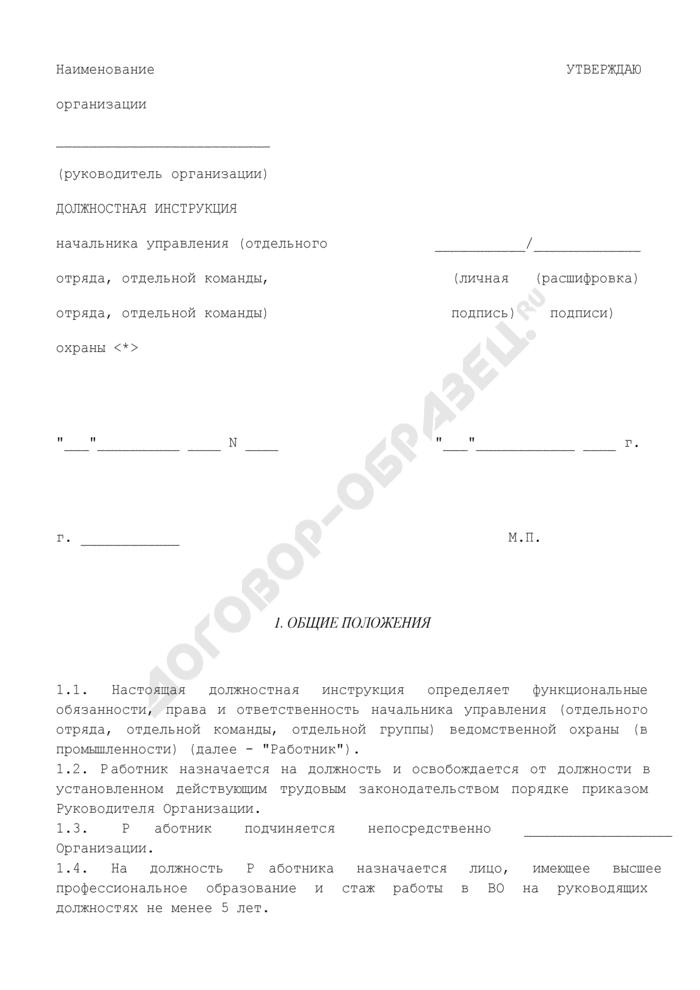 Должностная инструкция начальника управления (отдельного отряда, отдельной команды, отряда, отдельной команды) охраны. Страница 1