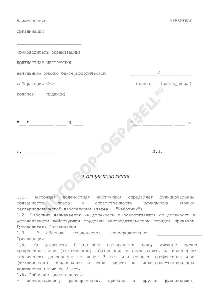 Должностная инструкция начальника химико-бактериологической лаборатории. Страница 1