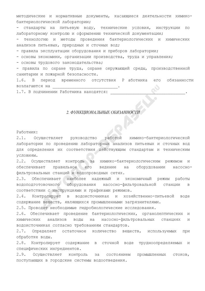 Должностная инструкция начальника химико-бактериологической лаборатории. Страница 2