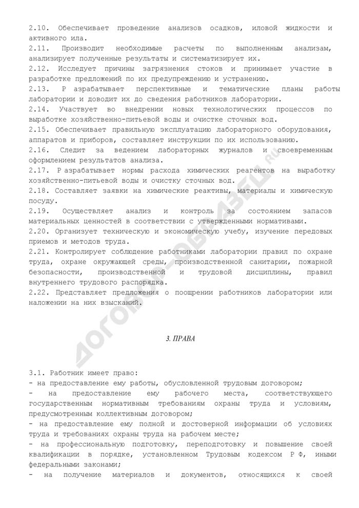 Должностная инструкция начальника химико-бактериологической лаборатории. Страница 3