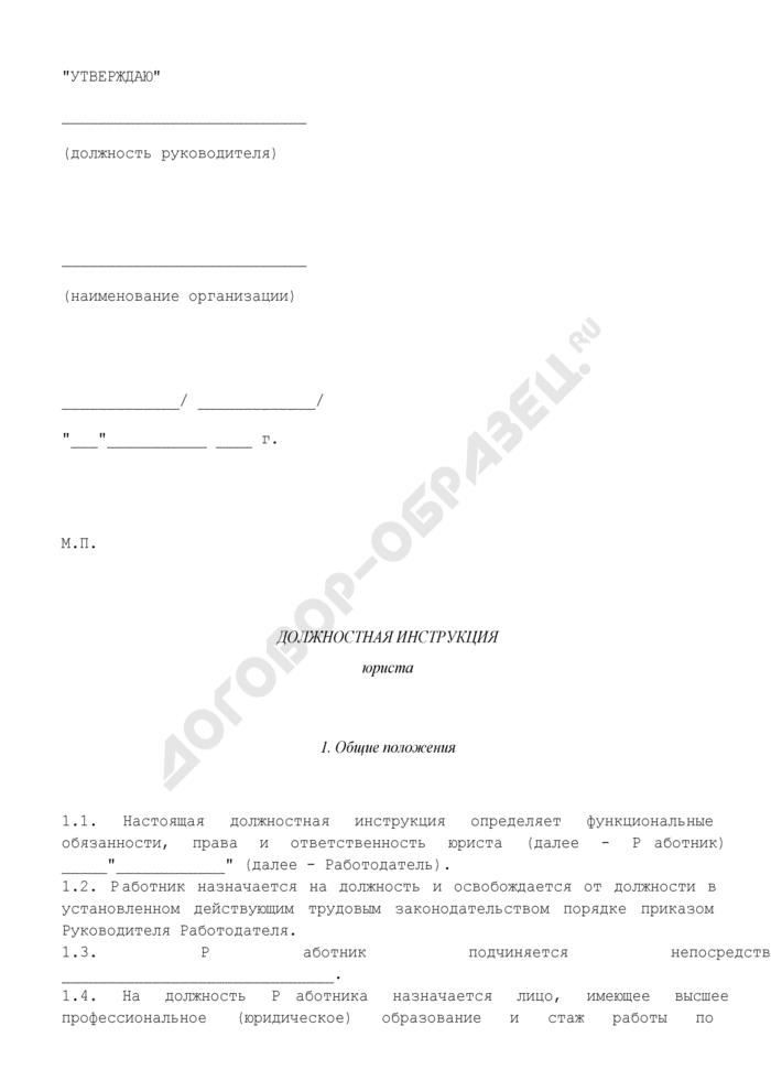 Должностная инструкция юриста. Страница 1