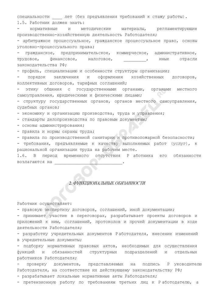 Должностная инструкция юриста. Страница 2
