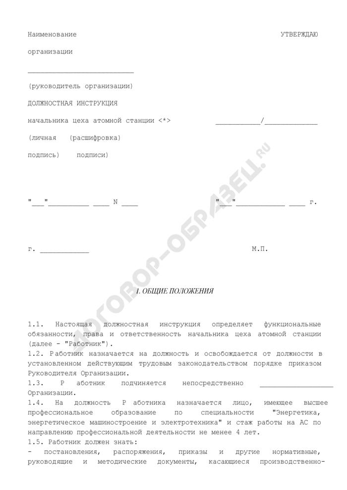 Должностная инструкция начальника цеха атомной станции. Страница 1