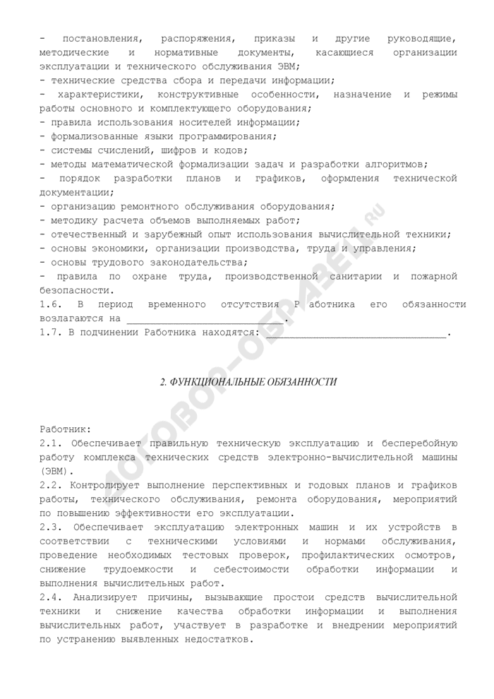 Должностная инструкция начальника электронно-вычислительной машины. Страница 2