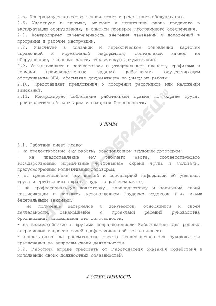 Должностная инструкция начальника электронно-вычислительной машины. Страница 3