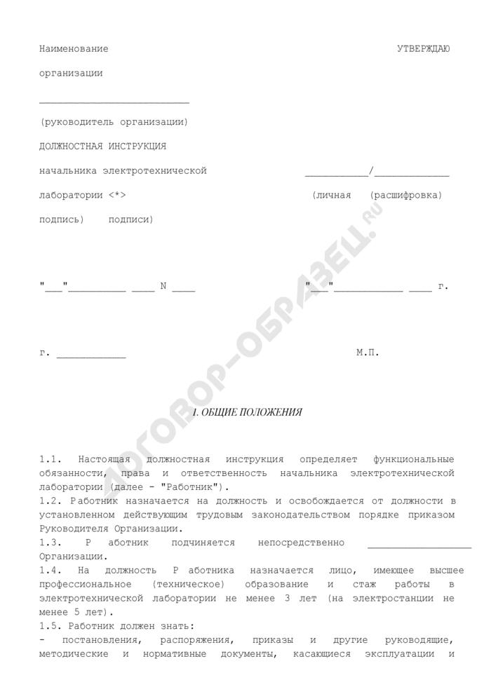 Должностная инструкция начальника электротехнической лаборатории. Страница 1