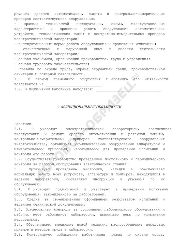 Должностная инструкция начальник электротехнической лаборатории