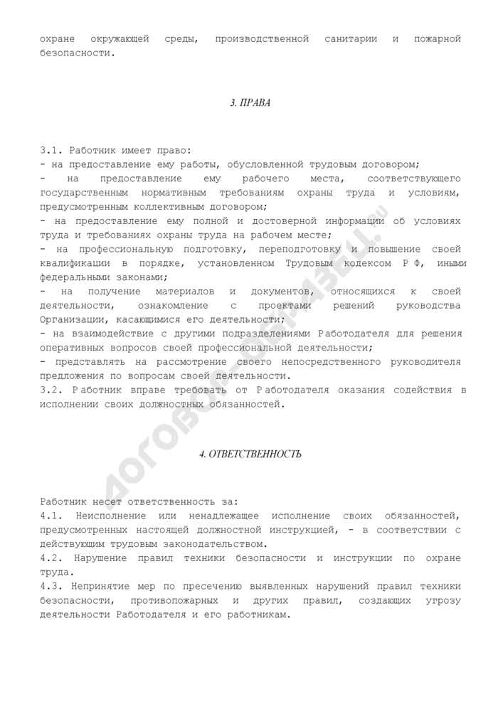 Должностная инструкция начальника электротехнической лаборатории. Страница 3