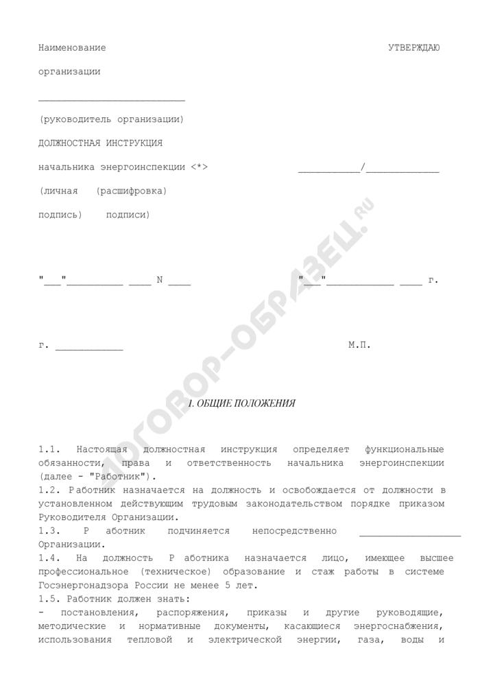 Должностная инструкция начальника энергоинспекции. Страница 1