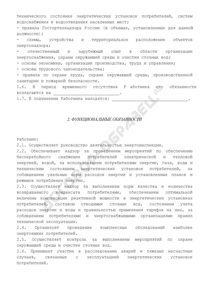 Должностная инструкция начальника энергоинспекции. Страница 2