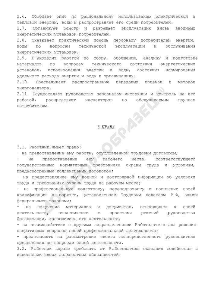 Должностная инструкция начальника энергоинспекции. Страница 3