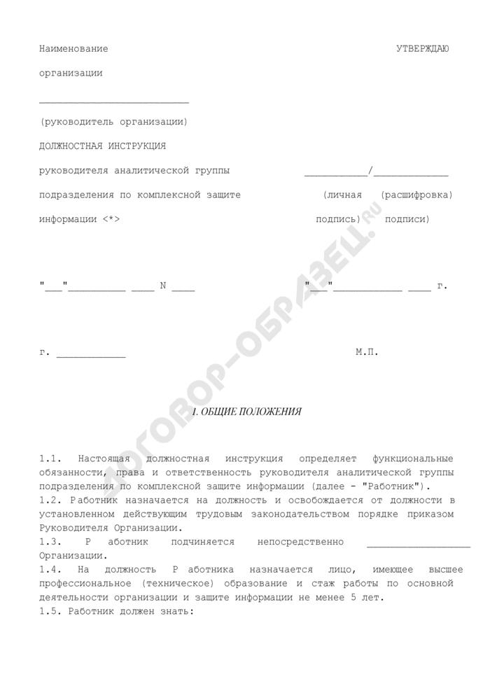 Должностная инструкция руководителя аналитической группы подразделения по комплексной защите информации. Страница 1