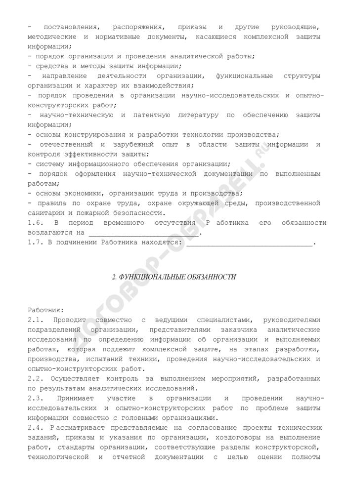 Должностная инструкция руководителя аналитической группы подразделения по комплексной защите информации. Страница 2