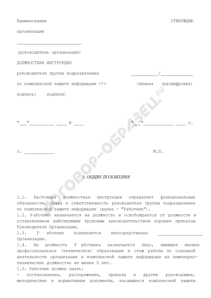 Должностная инструкция руководителя группы подразделения по комплексной защите информации. Страница 1