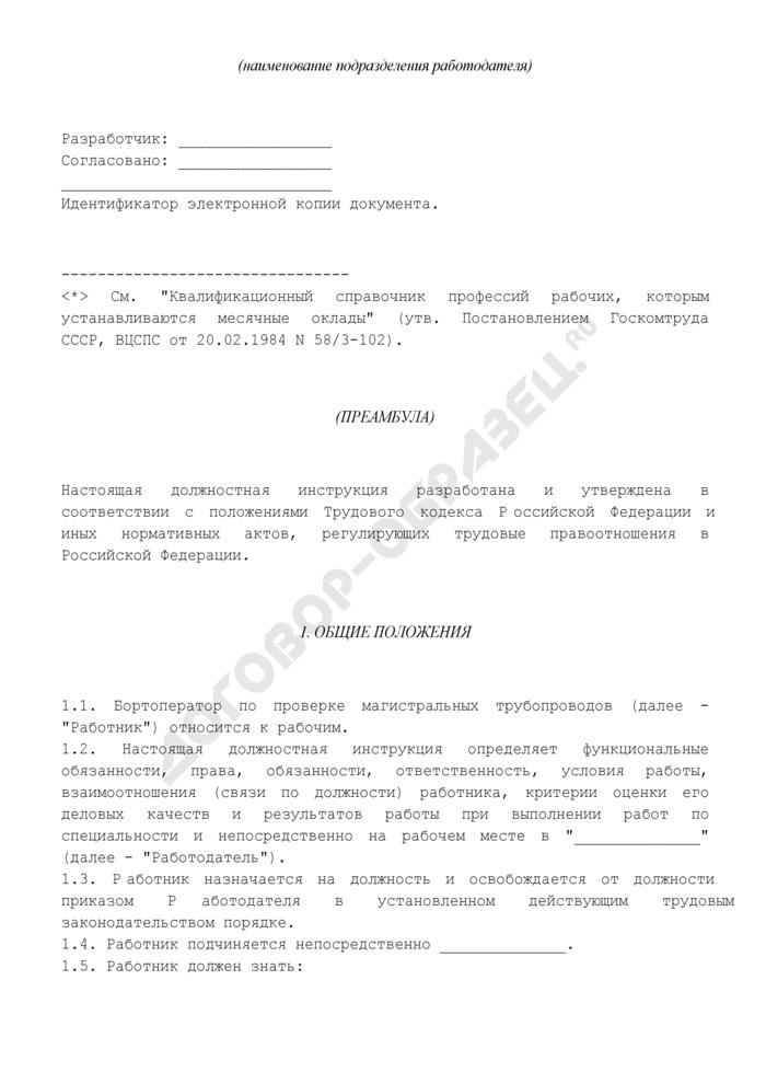 Должностная инструкция бортоператора по проверке магистральных трубопроводов. Страница 2