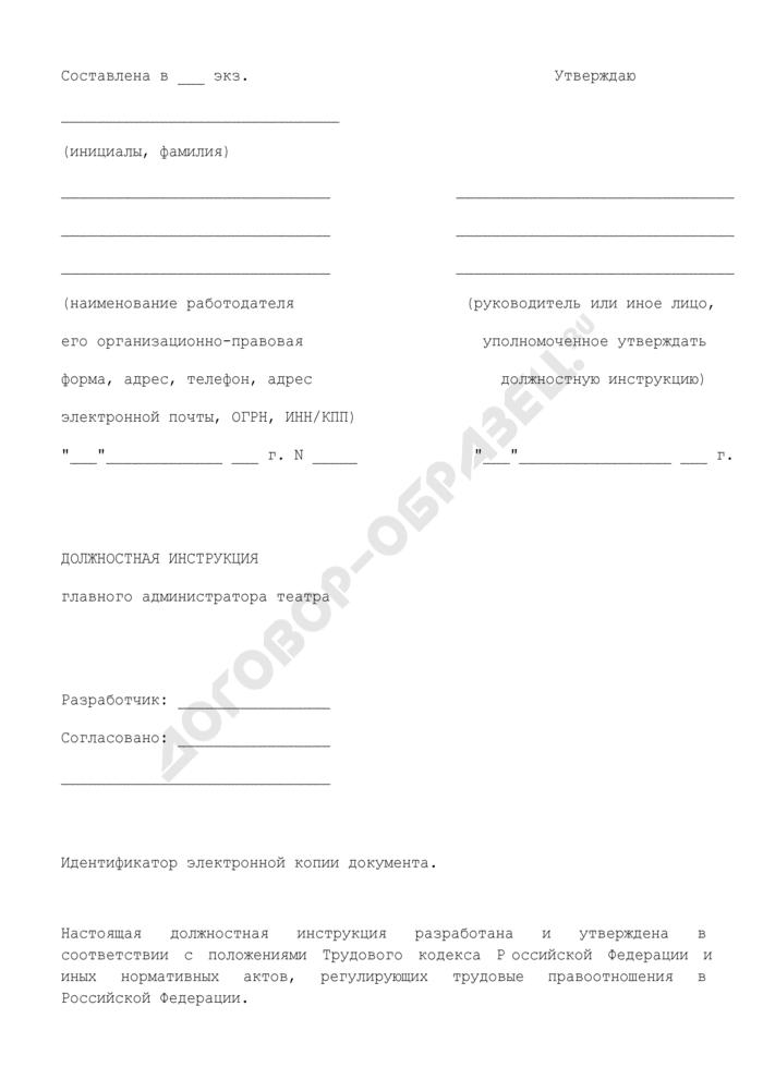 Должностная инструкция главного администратора театра. Страница 1