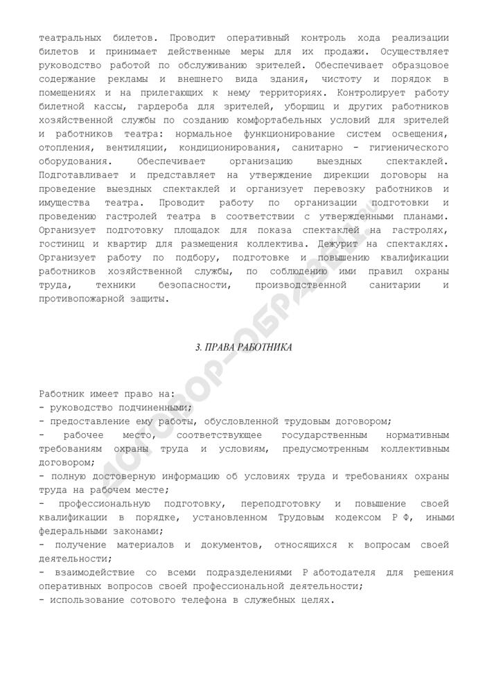 Должностная инструкция главного администратора театра. Страница 3