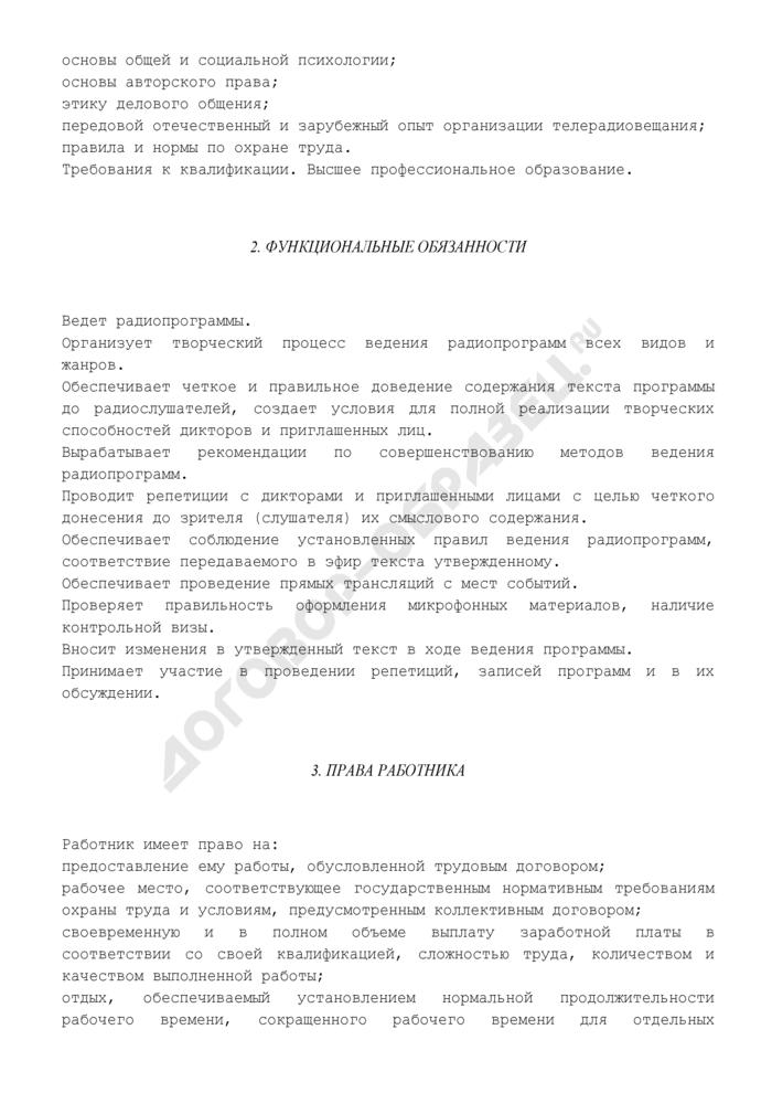 Должностная инструкция радиоведущего. Страница 3