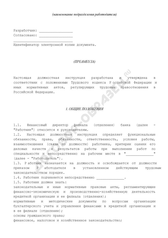 Должностная инструкция финансового директора филиала (отделения) банка. Страница 2