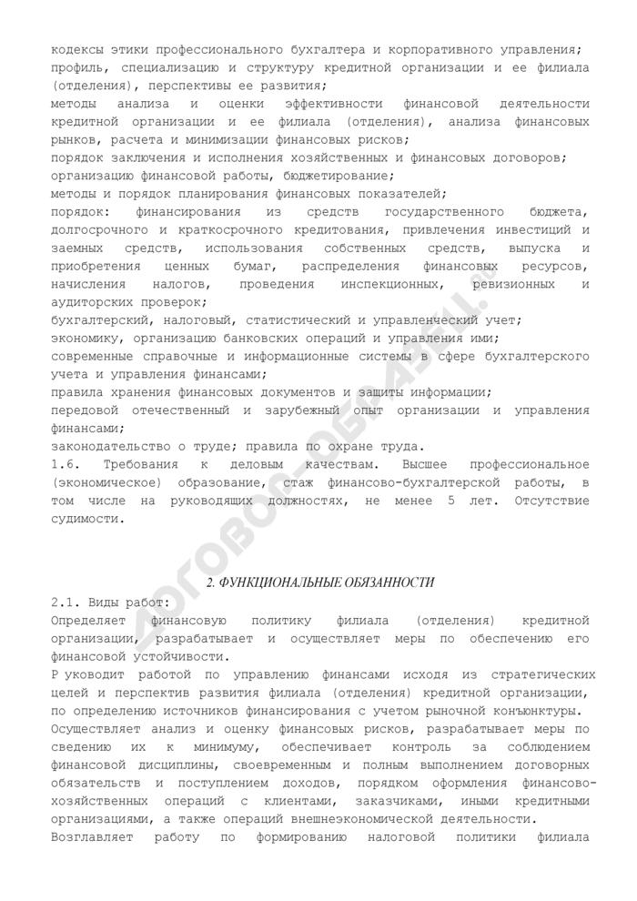 Должностная инструкция финансового директора филиала (отделения) банка. Страница 3