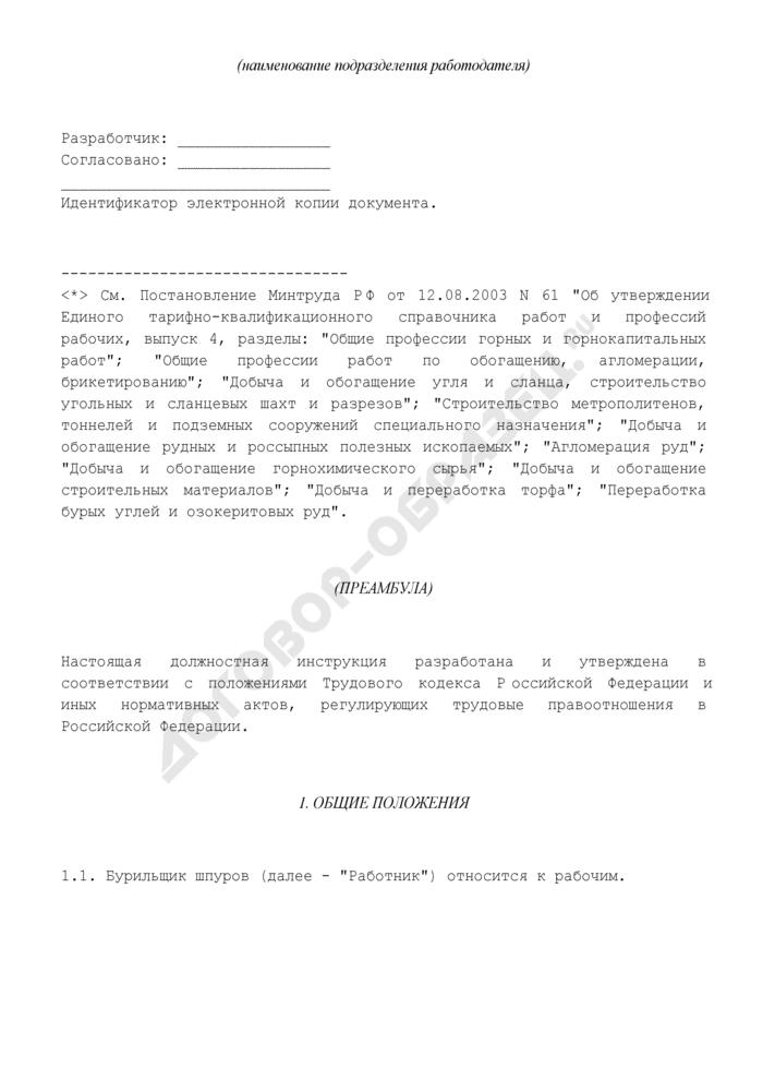 Должностная инструкция бурильщика шпуров. Страница 2