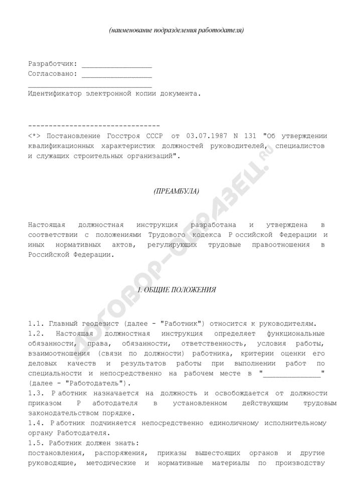Должностная инструкция главного геодезиста. Страница 2