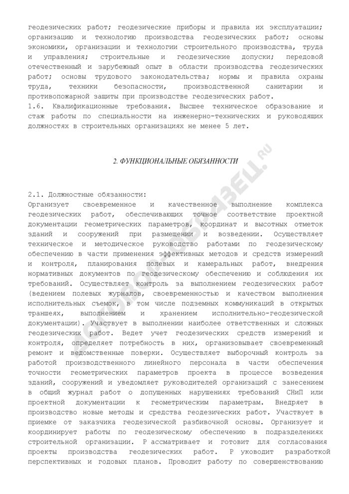 Должностная инструкция главного геодезиста. Страница 3