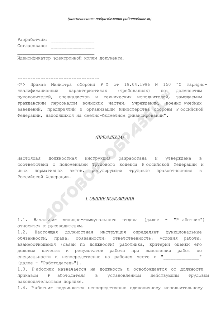 Должностная инструкция начальника жилищно-коммунального отдела. Страница 2
