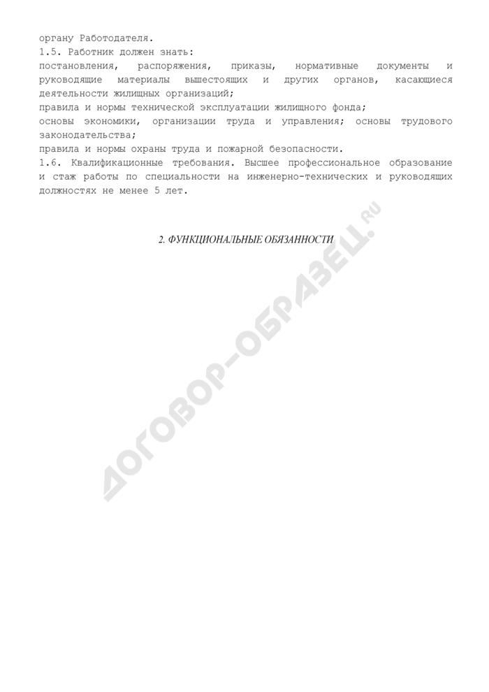 Должностная инструкция начальника жилищно-коммунального отдела. Страница 3