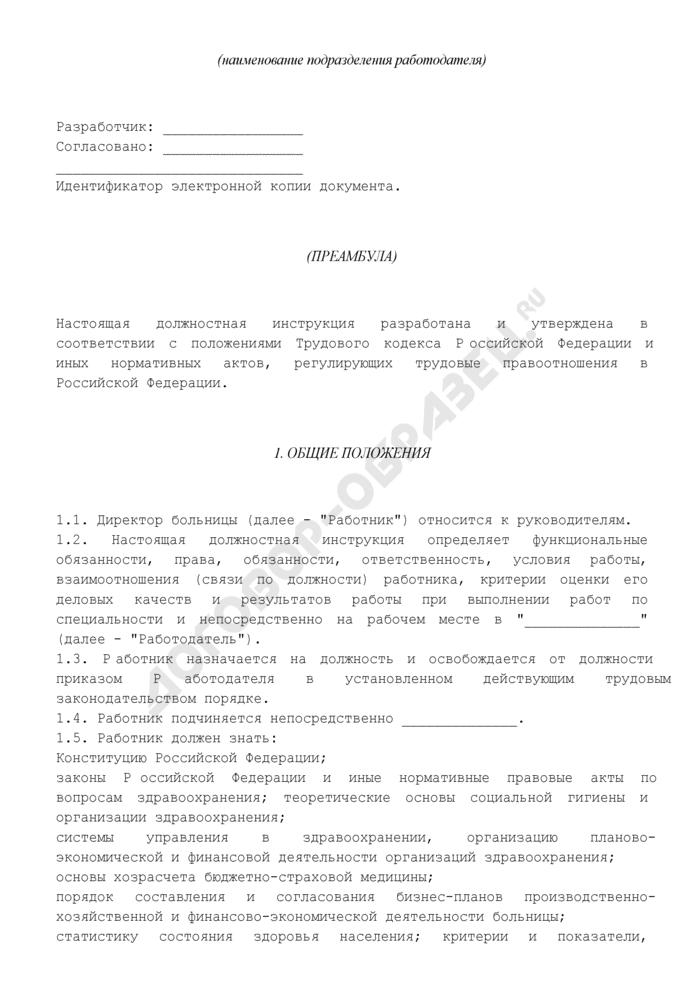 Должностная инструкция директора больницы. Страница 2