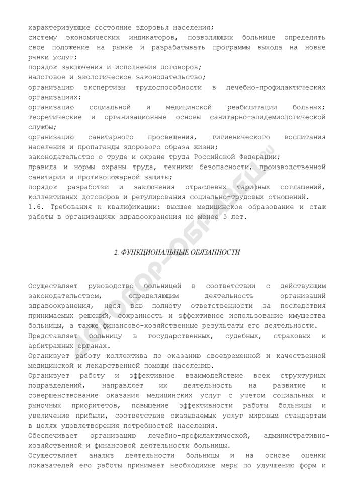 Должностная инструкция директора больницы. Страница 3