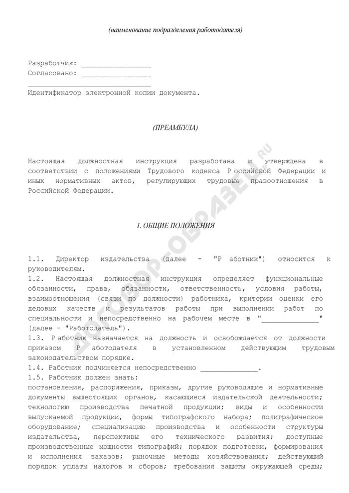 Должностная инструкция директора издательства. Страница 2