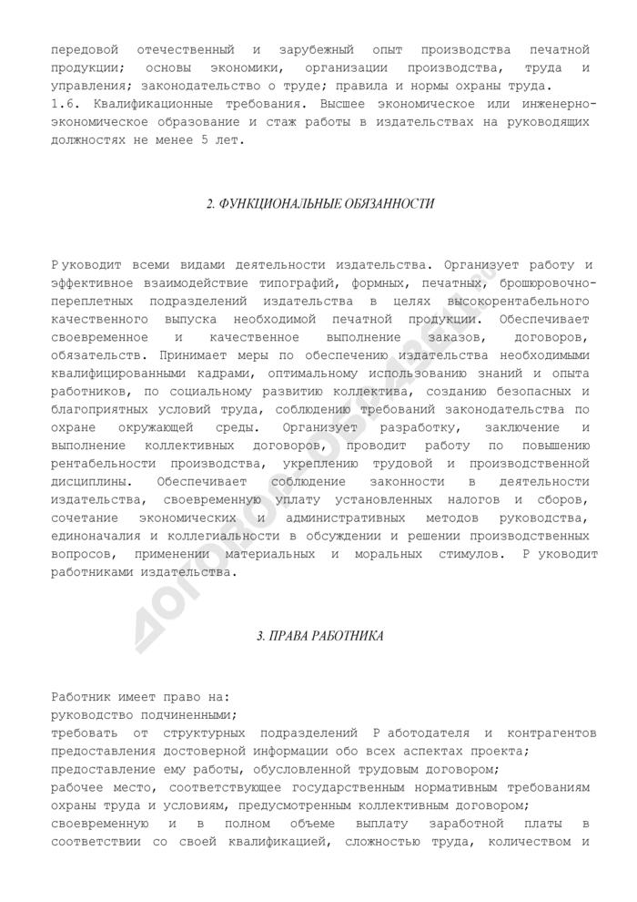 Должностная инструкция директора издательства. Страница 3