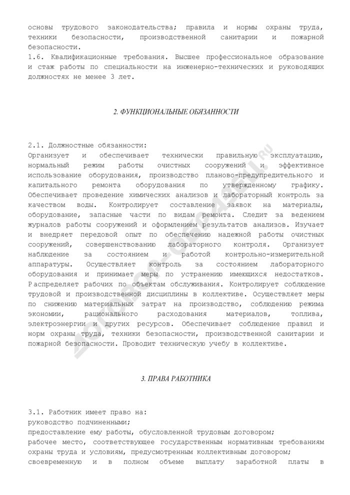 Должностная инструкция заведующего очистными сооружениями. Страница 3
