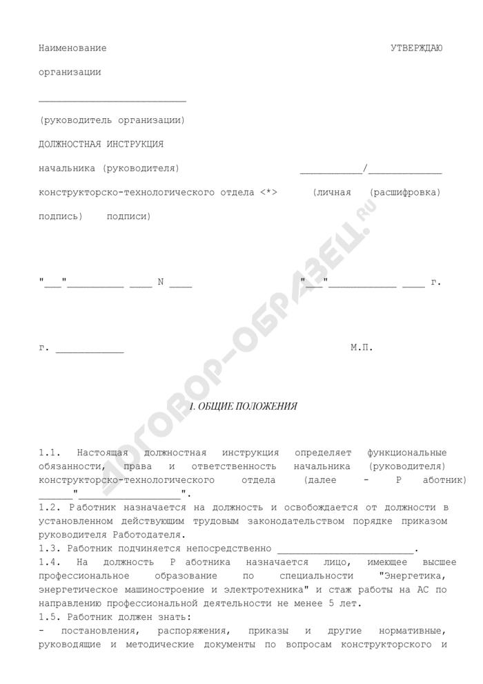 Должностная инструкция начальника (руководителя) конструкторско-технологического отдела. Страница 1