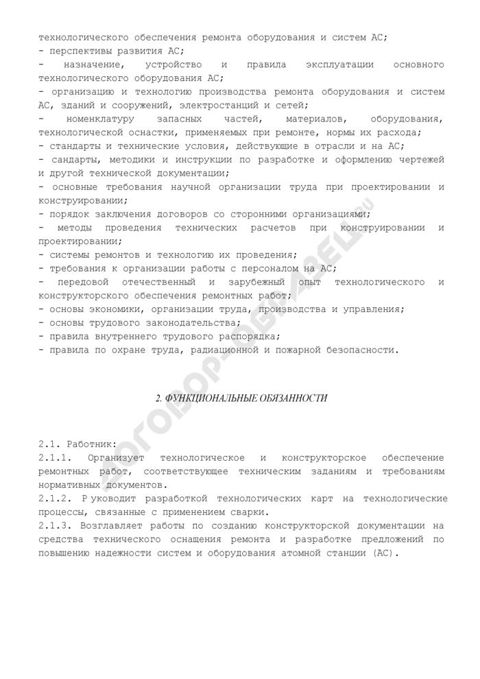 Должностная инструкция начальника (руководителя) конструкторско-технологического отдела. Страница 2