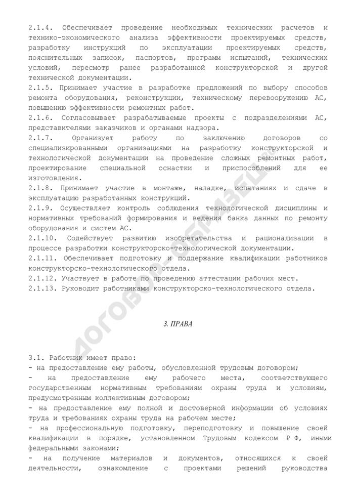 Должностная инструкция начальника (руководителя) конструкторско-технологического отдела. Страница 3