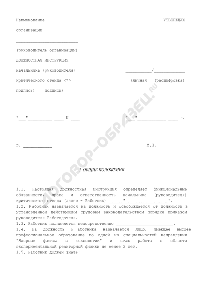 Должностная инструкция начальника (руководителя) критического стенда. Страница 1