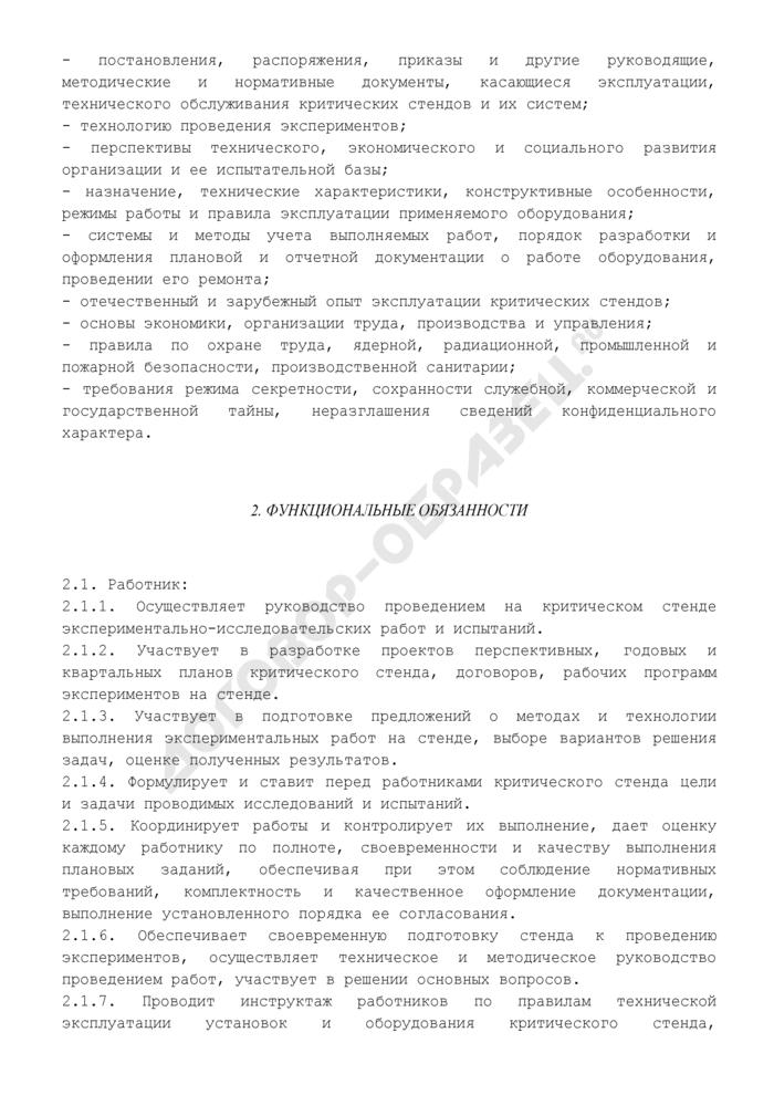 Должностная инструкция начальника (руководителя) критического стенда. Страница 2