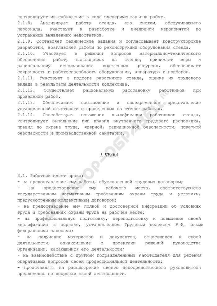 Должностная инструкция начальника (руководителя) критического стенда. Страница 3