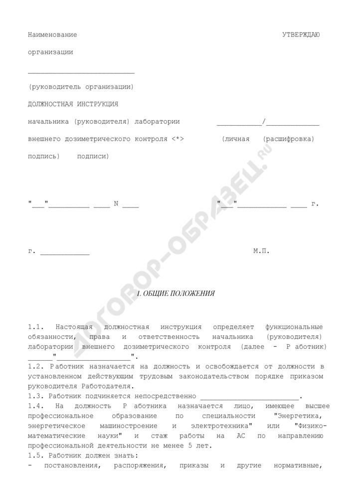 Должностная инструкция начальника (руководителя) лаборатории внешнего дозиметрического контроля. Страница 1