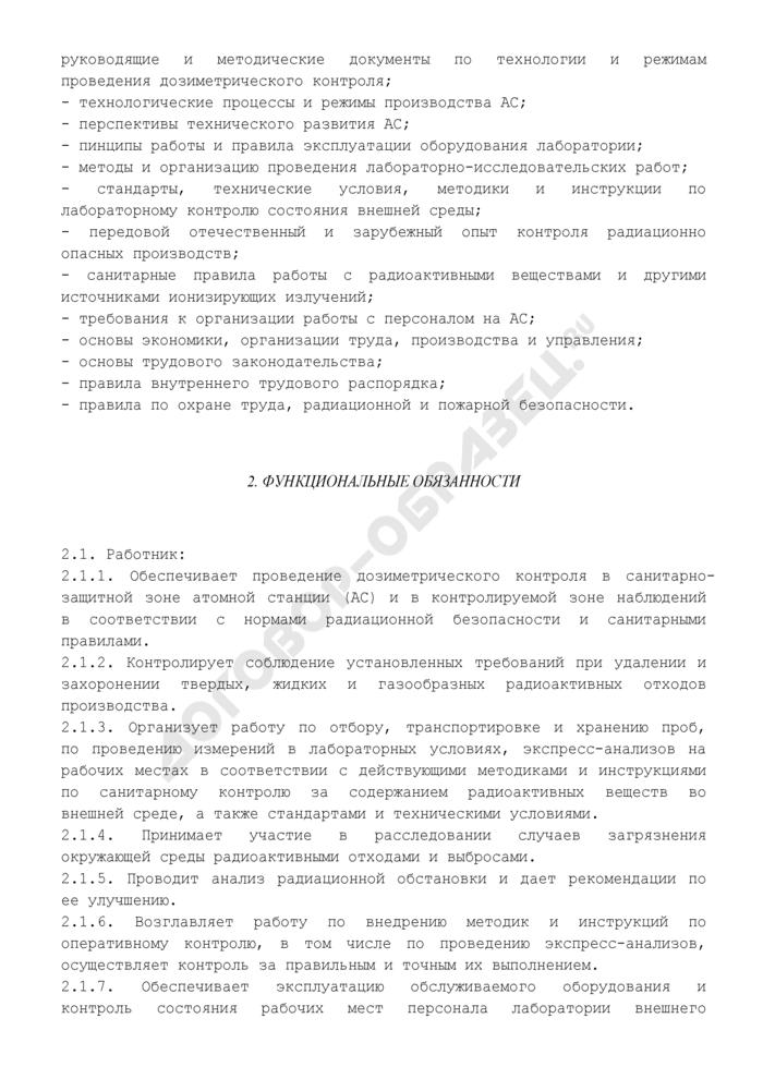 Должностная инструкция начальника (руководителя) лаборатории внешнего дозиметрического контроля. Страница 2
